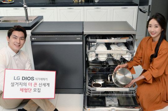 """LG """"스팀·대용량 세척하세요"""""""